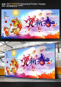 水彩风格恭贺新春新年春节海报