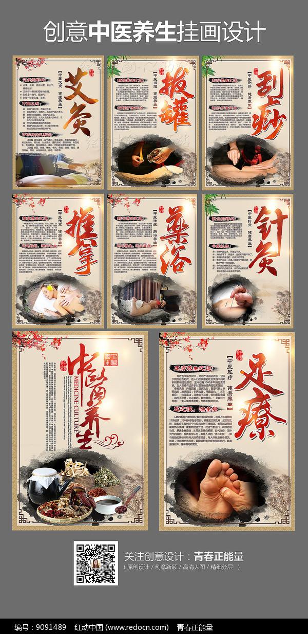 水墨中国风中医养生文化展板图片