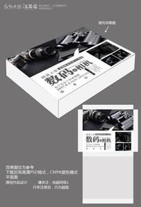 数码相机包装盒设计