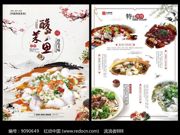 酸菜鱼菜单设计图片