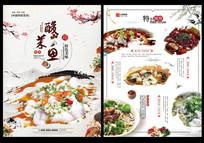 酸菜鱼菜单设计 PSD