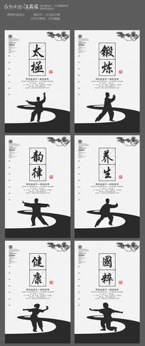 太极文化展板设计