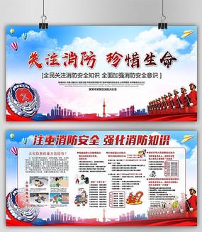 消防安全知识宣传展板设计