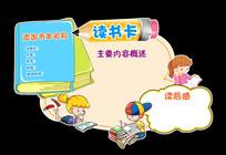 小学生阅读分享卡