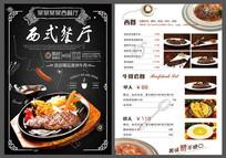 西餐菜单菜谱设计 PSD
