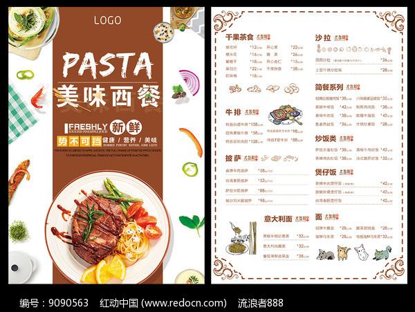 西餐美食菜单图片