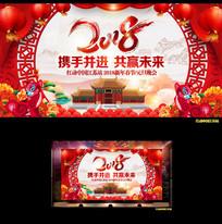 喜庆2018元旦春节晚会背景