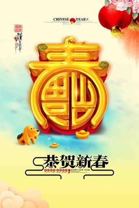 中国风狗年海报设计