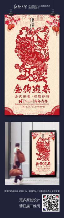 中国风时尚2018狗年海报