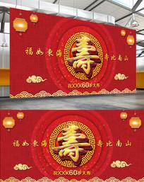 中国风祝寿展板寿宴舞台背景板