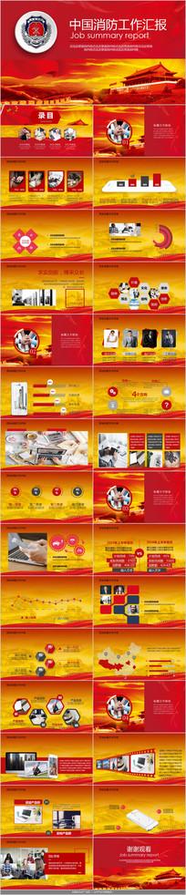 中国消防工作汇报PPT模板