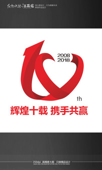10周年logo标志设计