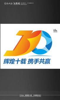 10周年logo设计