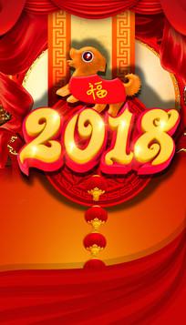 2018春节联欢晚会设计