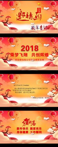 2018春节邀请动态PPT