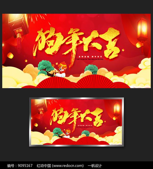 2018狗年海报背景图片