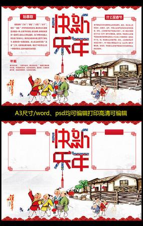 2018年春节新年快乐小报