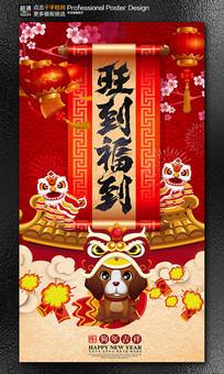 2018年狗年春节对联海报