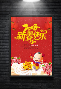 2018新春快乐狗年海报