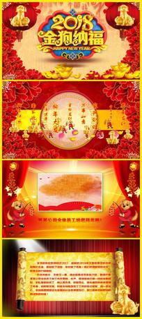 2018喜庆春节拜年PPT