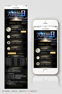 app积分活动抽奖界面设计
