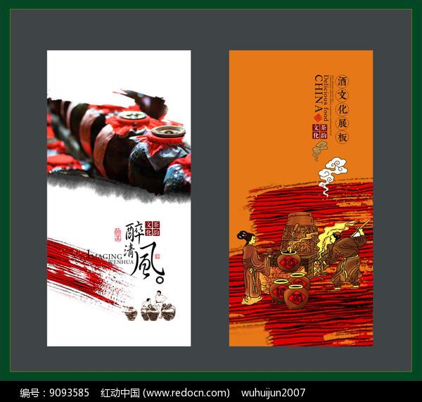 白酒宣传展板设计图片
