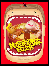 创意新年美食手绘海报