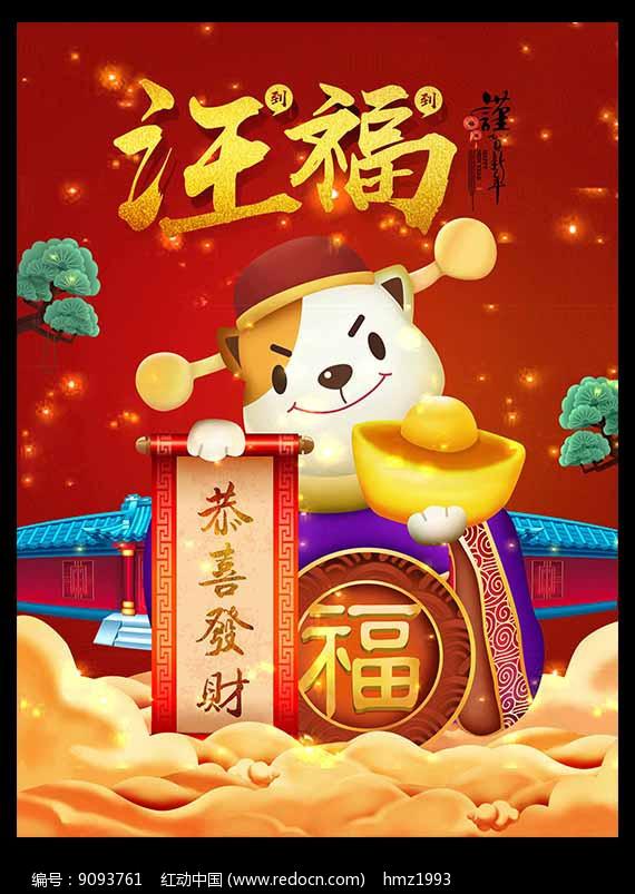 创意新年手绘狗狗财神海报图片