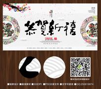 春节狗年恭贺新禧海报