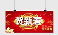 大红大气贺新春模块海报
