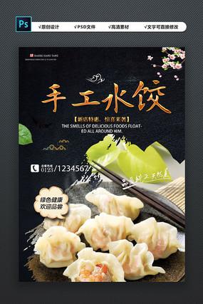 高端黑色水饺海报