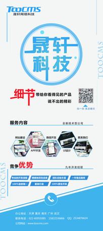 公司宣传x展架设计