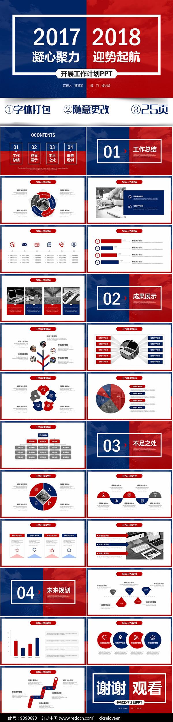 红蓝开展工作计划PPT模板图片