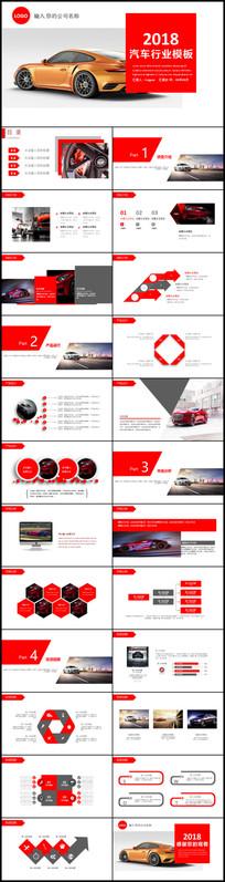 红色汽车行业PPT模板