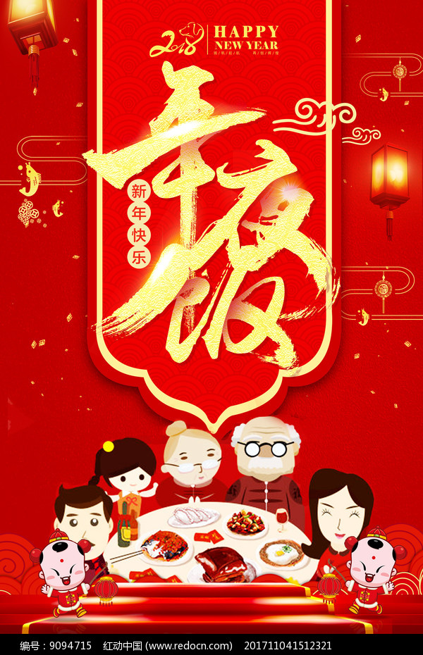 红色喜庆新年年夜饭海报图片