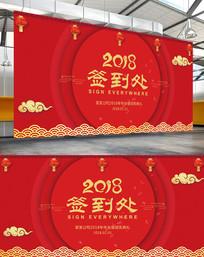 红色中国风企业年会签到处背景板