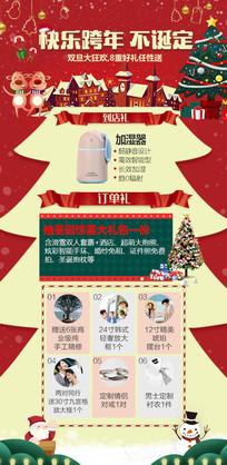 婚纱摄影圣诞手机海报 PSD
