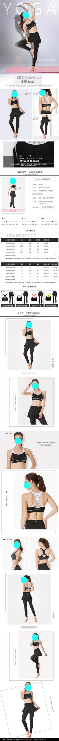 简易淘宝瑜伽服女装详情页模板