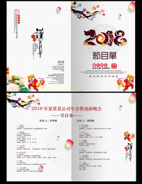 简约中国风2018狗年节目单