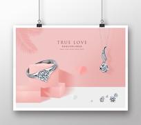 简约钻石珠宝海报