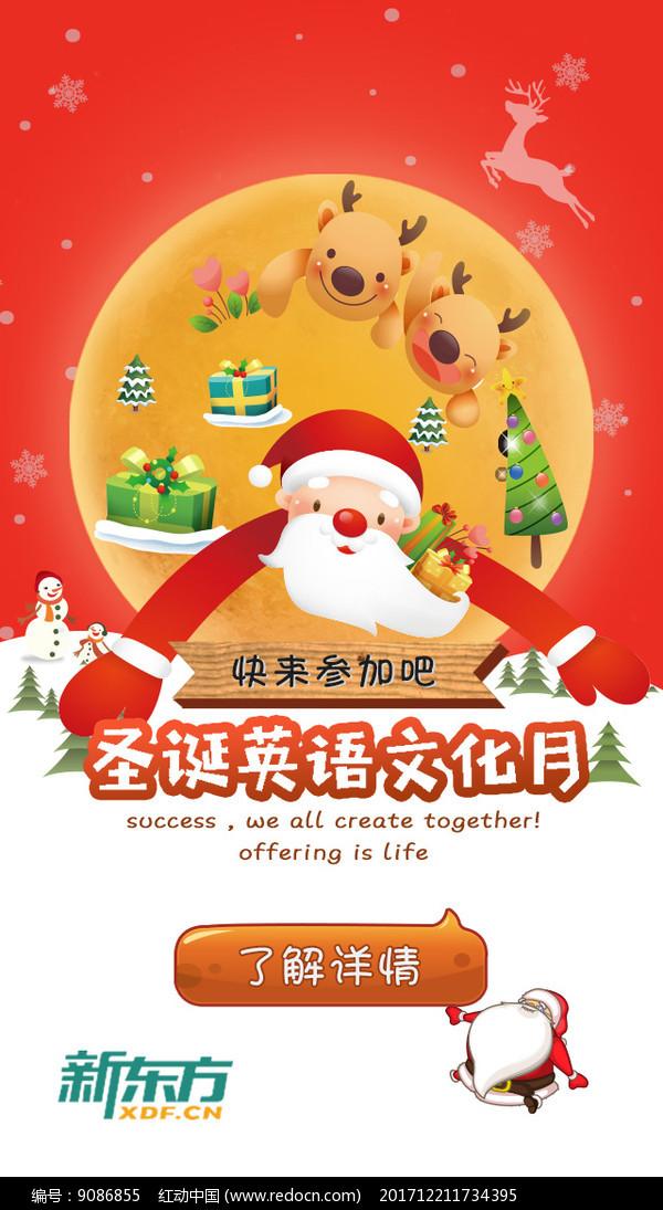 圣诞节日H5页面活动psd图片