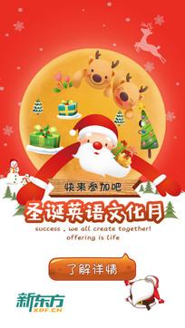 圣诞节日H5页面活动psd