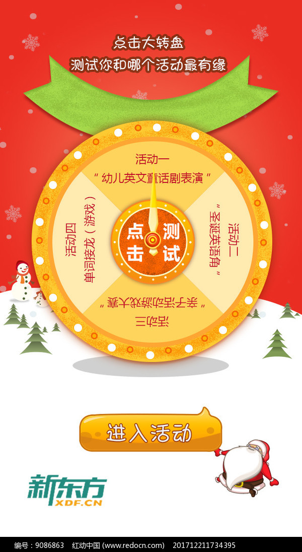 圣诞节日活动H5页面图片