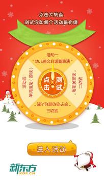 圣诞节日活动H5页面 PSD
