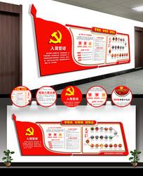 社区党建文化墙党员之家活动室展板
