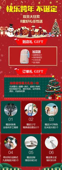 手机端圣诞海报设计 PSD