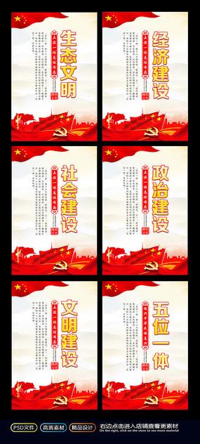 五位一体党建标语展板设计模版