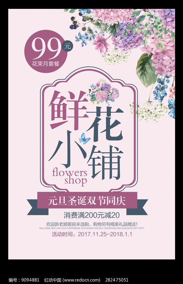 鲜花店节日促销海报图片