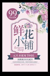 鲜花店节日促销海报