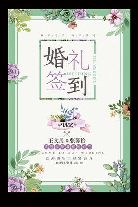 小清新婚礼结婚水牌婚介海报